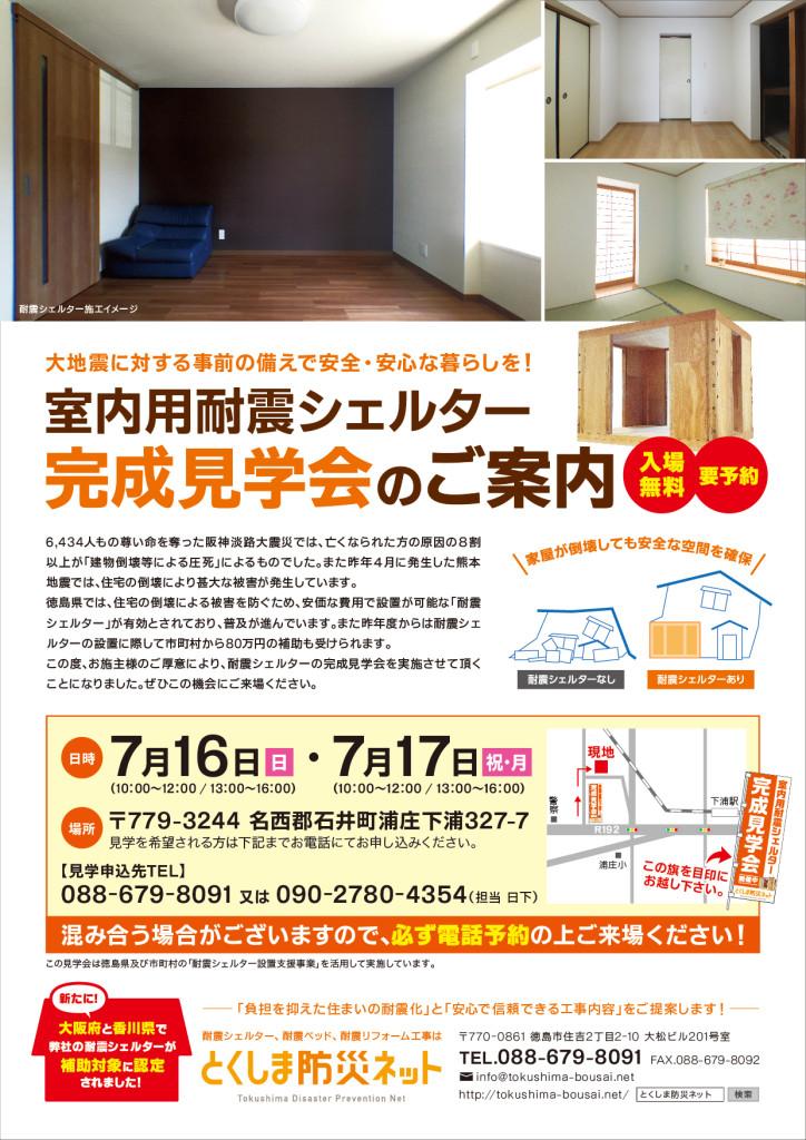 耐震シェルター完成見学会チラシ(石井町2907)
