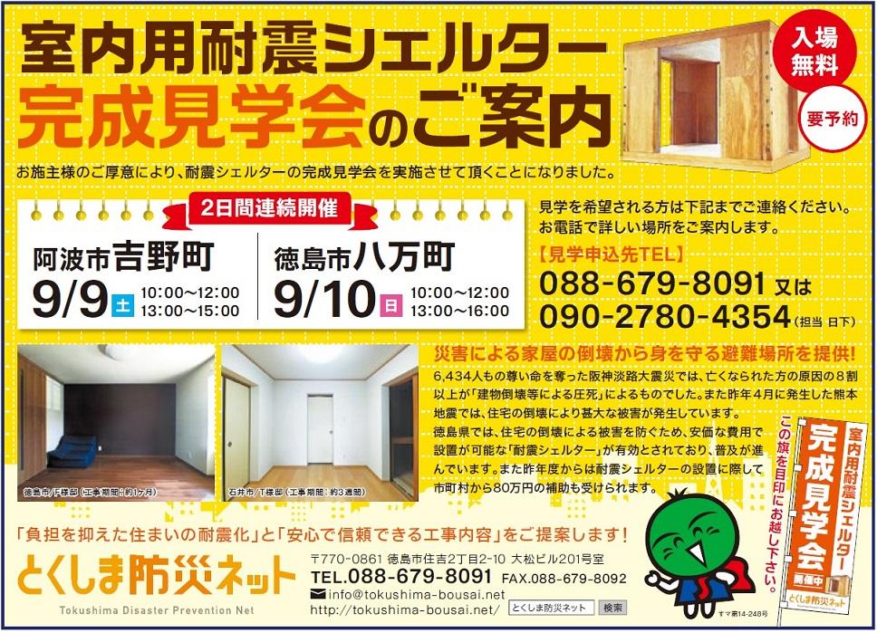 完成見学会(9月)2