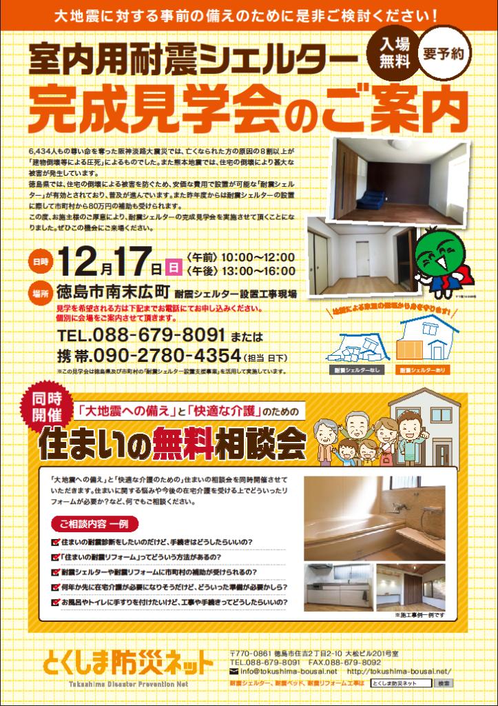 耐震シェルター完成見学会チラシ(12.17南末広)