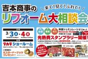 吉本商事様イベント3