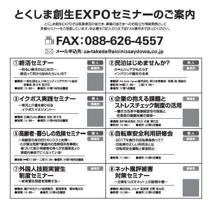 tokushimasouseiexpo-2