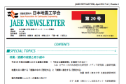 JAEEニュースレター(JAEE2018_vol7_no1_20)