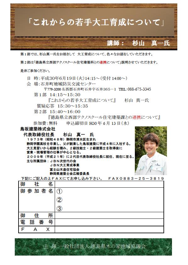 (一社)徳島県木の家地域協議会 講演会チラシ