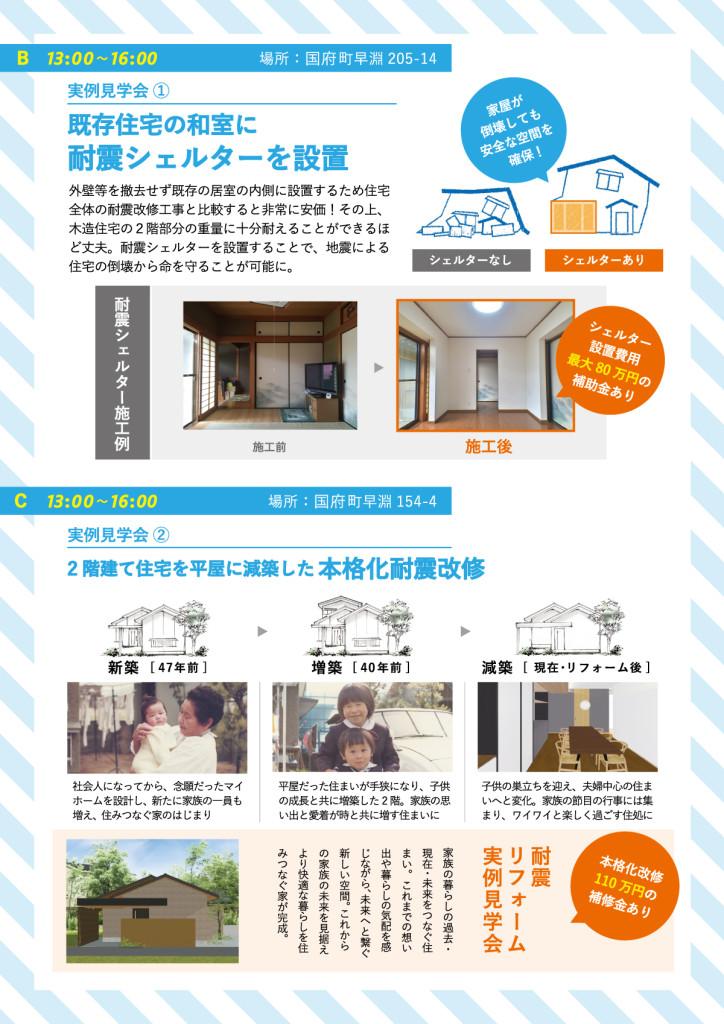 国府町耐震化実例見学会_hp2