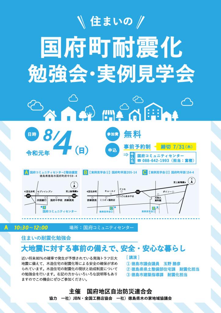 国府町耐震化実例見学会_hp1